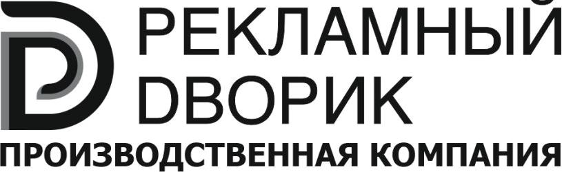 Наружная реклама в Москве — Рекламный дворик